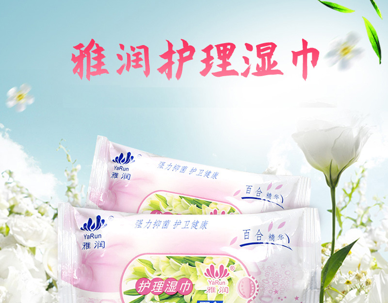 雅润护理湿巾(百合) 22片