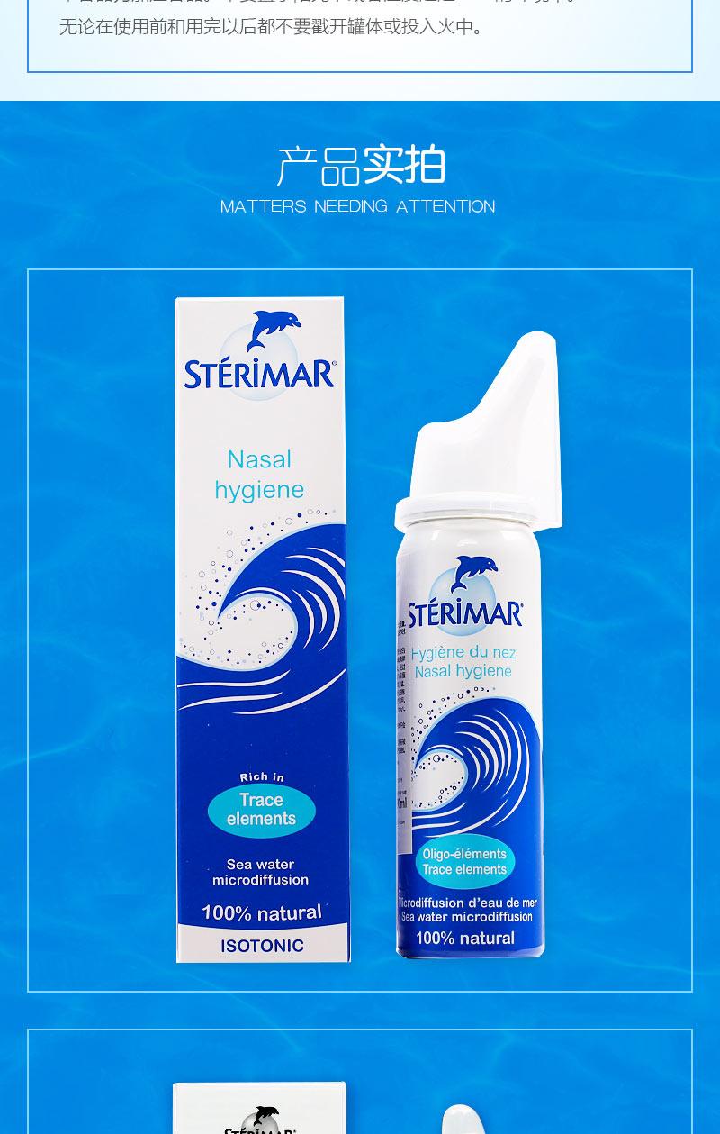 舒德尔玛进口生理海水鼻腔喷雾器50ml 家用洗鼻器