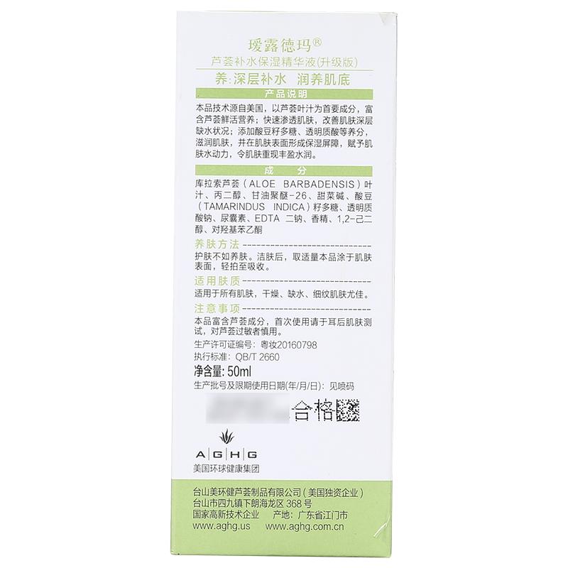 瑷露德玛 瑷露德玛芦荟补水保湿精华液(升级版) 50ml