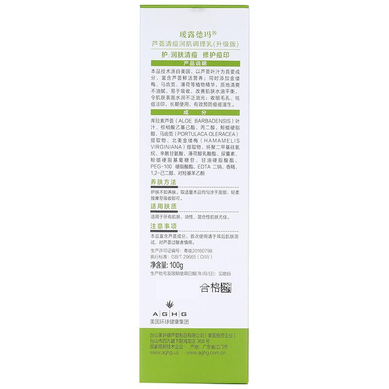 瑷露德玛 芦荟清痘润肌调理乳(升级版) 100g