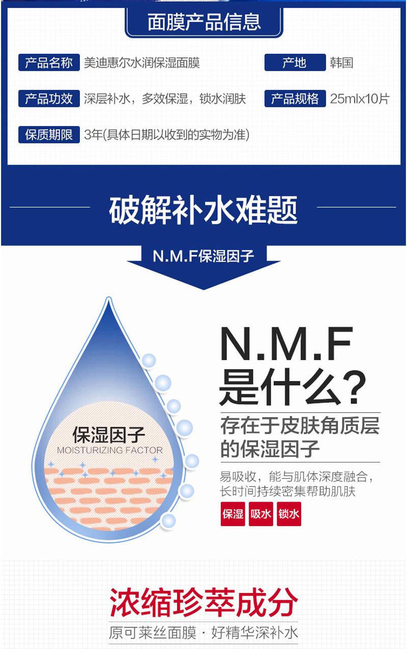 美迪惠尔 水润保湿面膜(升级版) 27ml*10片