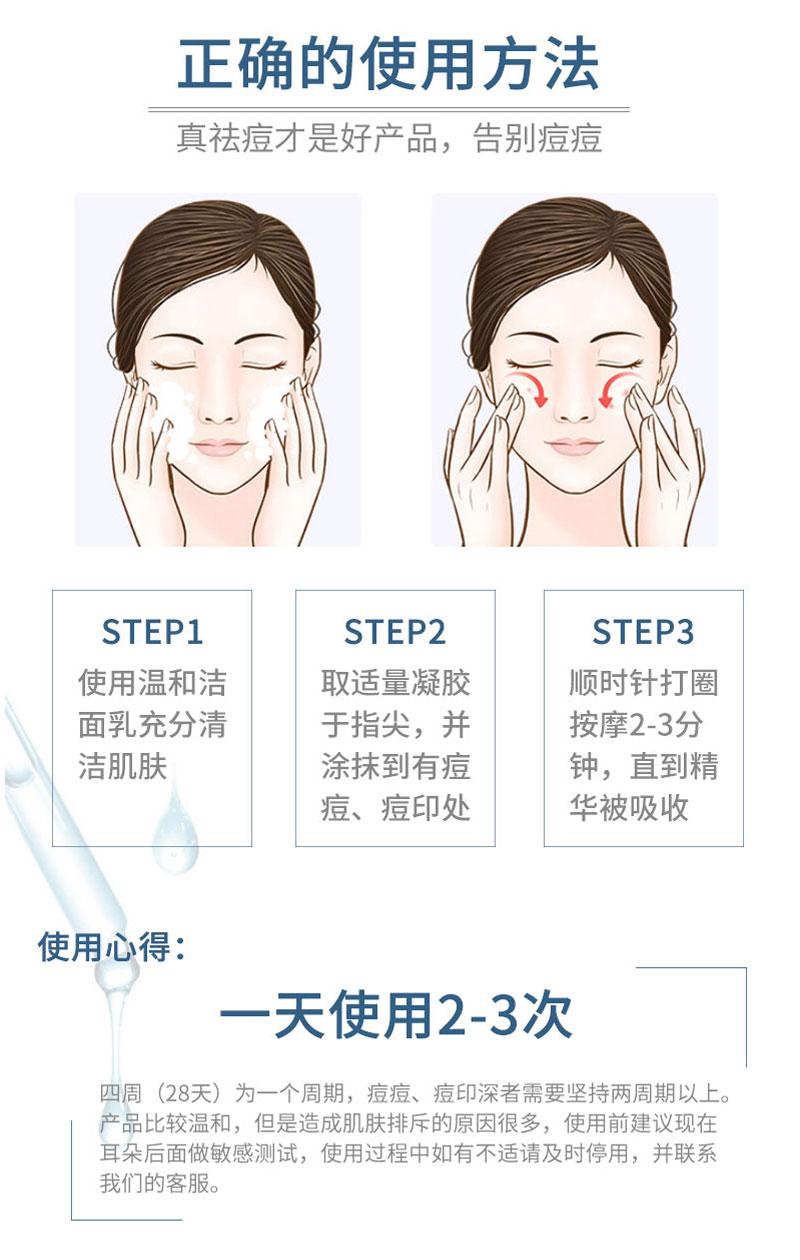 同仁堂 清痘润颜修复凝胶 30g  淡化痘印 修护受损 温和不刺激