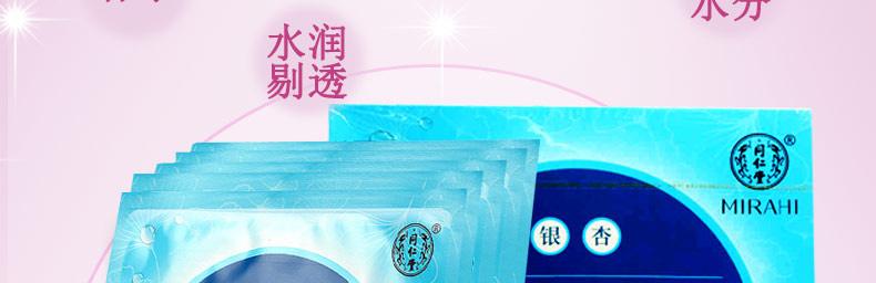 【3盒】同仁堂 银杏莹润补水面贴膜 5贴*3盒