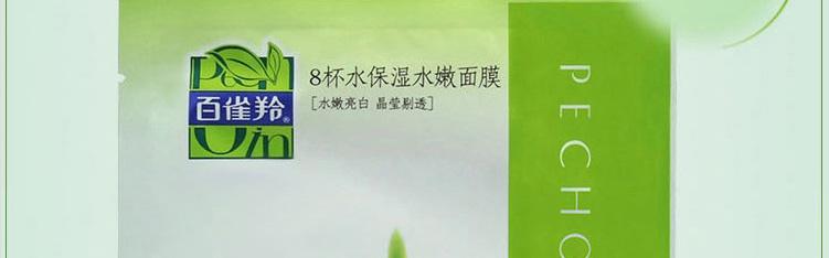 百雀羚 百雀羚8杯水保濕水嫩面膜(蘆薈/海藻) 22g*5片