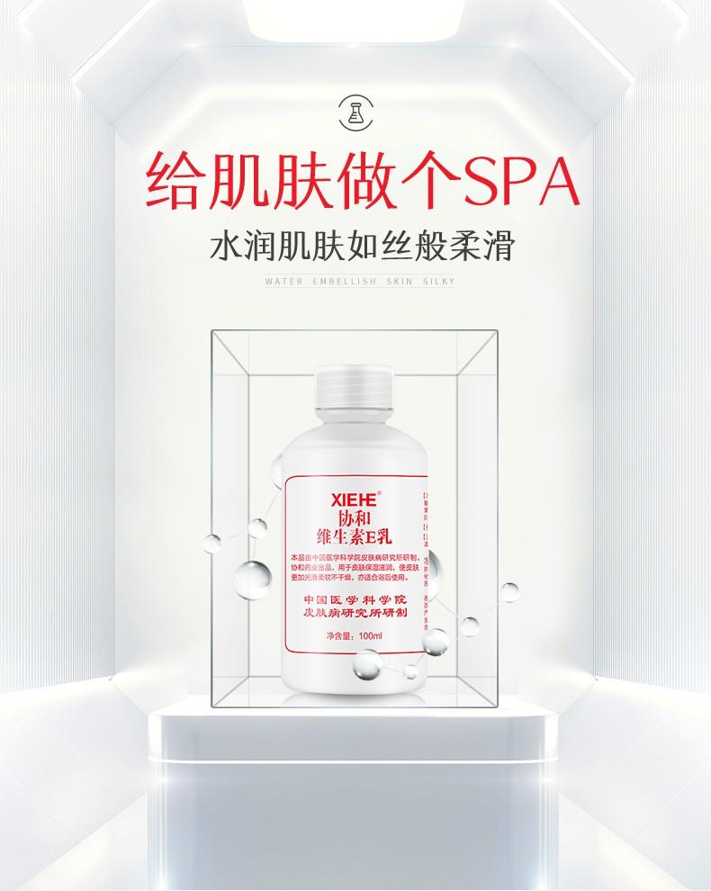 协和 维生素E乳(压泵按压装) 100ml*3瓶 面霜 身体乳 护手霜
