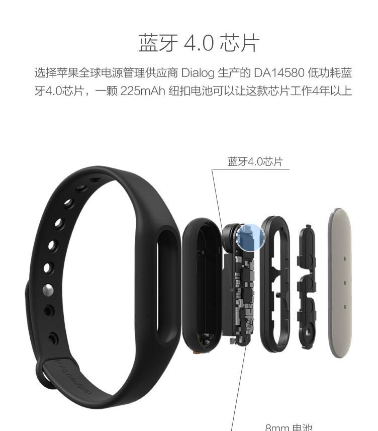 小米手环(光感版) 黑色