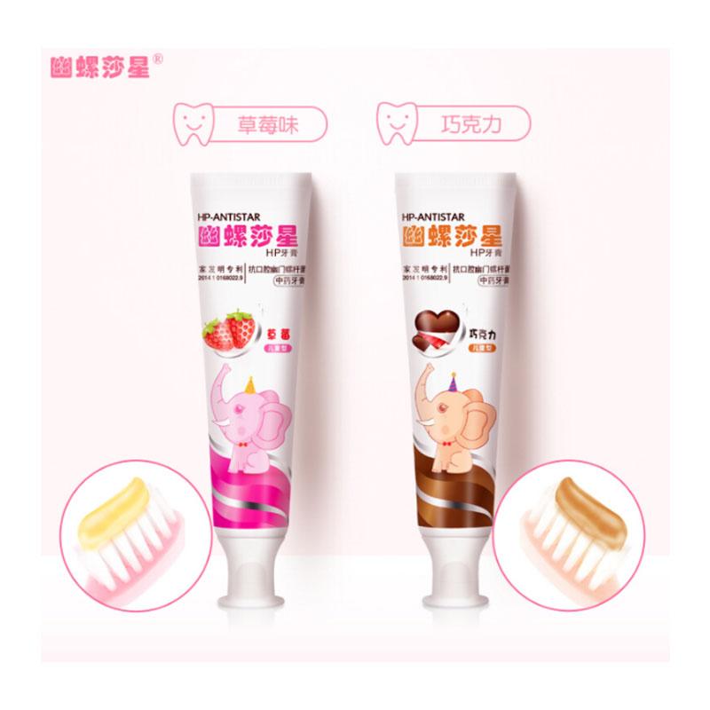 幽螺莎星 幽螺莎星HP牙膏儿童牙膏组合装(草莓味/巧克力味) 50g+50g