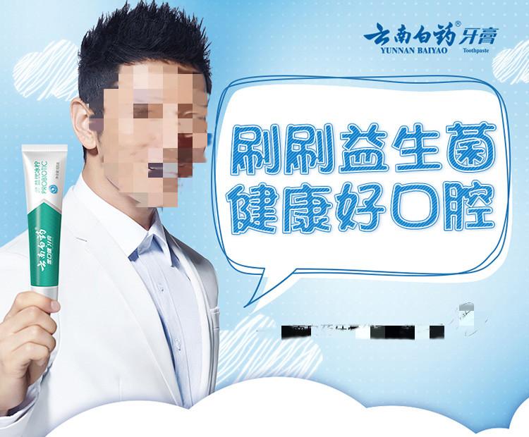 云南白药 云南白药金口健牙膏(益优清新) 145g 冰柠薄荷