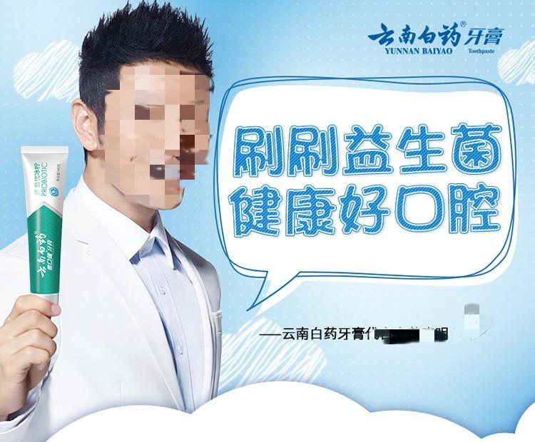 云南白药 云南白药金口健牙膏(益优清新) 105g 冰柠薄荷