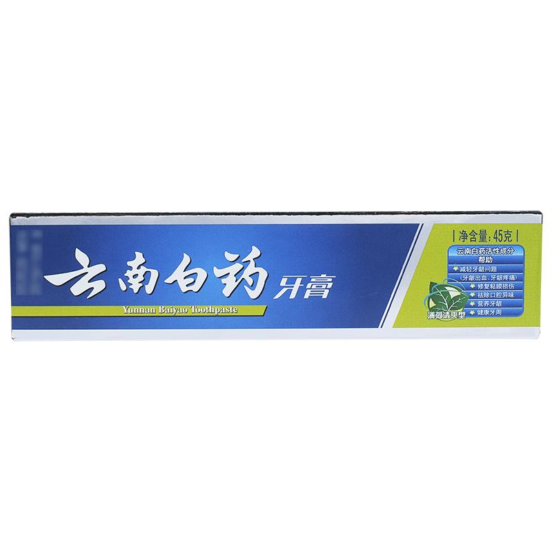 云南白药牙膏(薄荷清爽) 45g
