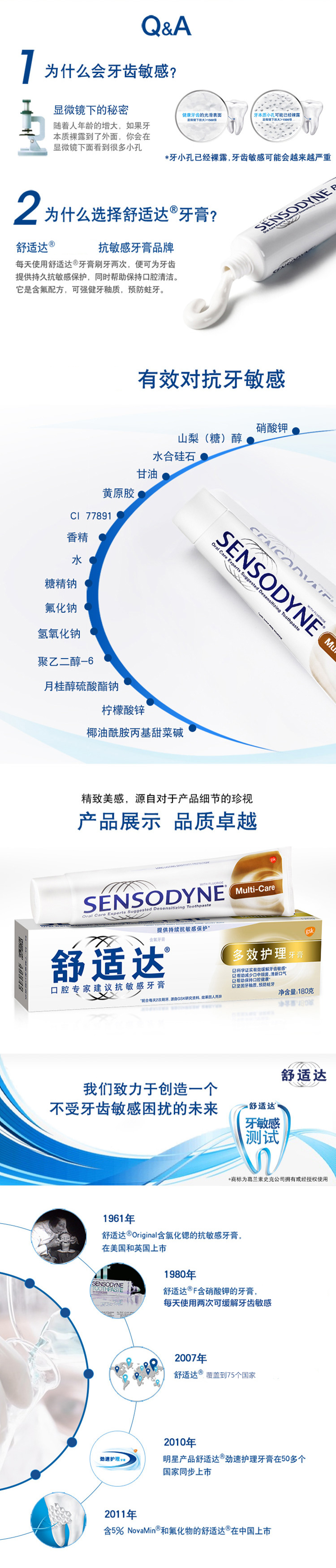 舒适达 抗敏感牙膏(多效护理) 120g