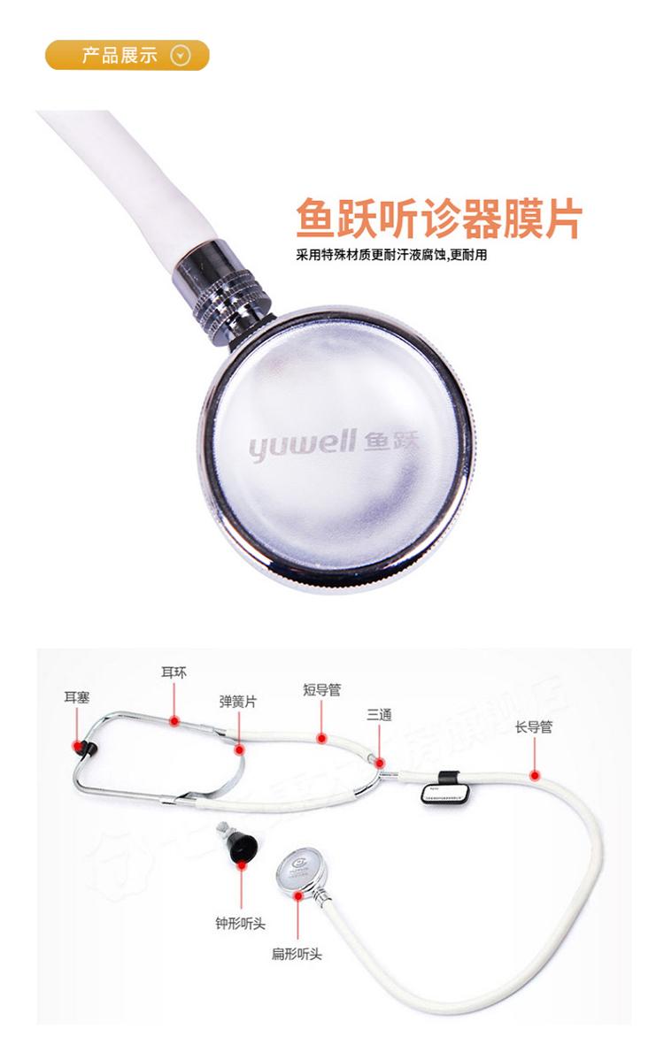 鱼跃 听诊器 插入式二用 双用听诊器 全铜听头