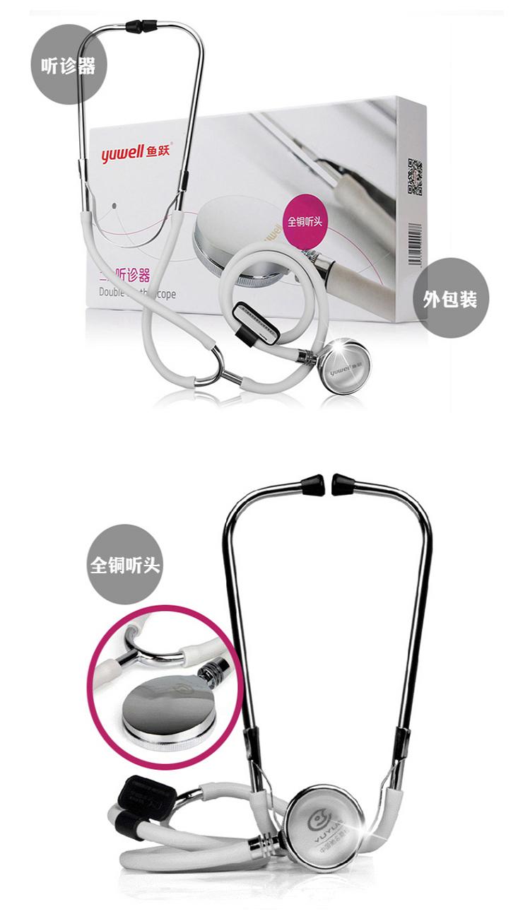 鱼跃 听诊器 插入式二用 A型