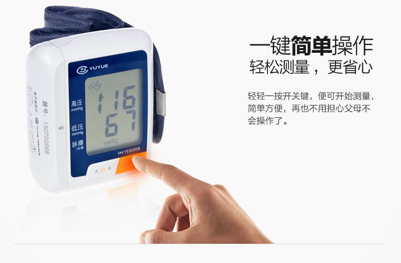 鱼跃 腕式电子血压计 YE-8300B 手腕式 便携家用测血压仪