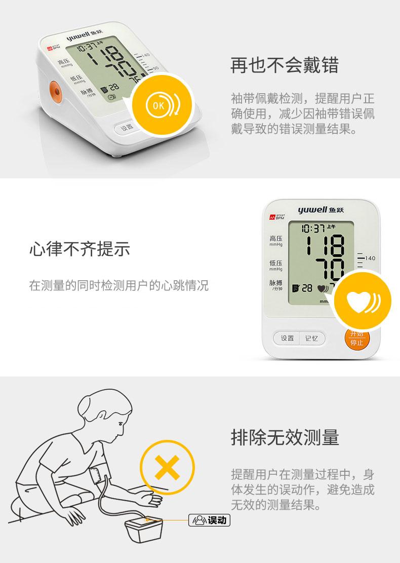 鱼跃电子血压计YE670A家用上臂式测血压仪器血压测量仪