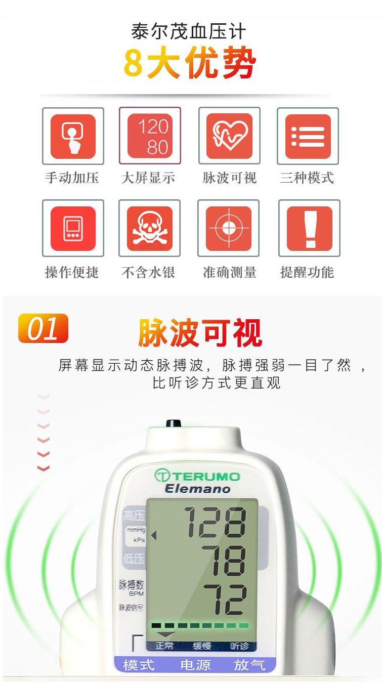 日本泰尔茂数字式电子血压计ES*H5501 家用上臂式测血压仪双空气袋设计准确测血压