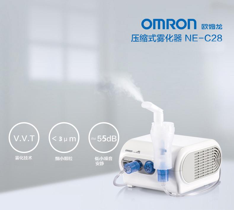 欧姆龙雾化器NE-C28压缩式雾化机 家用儿童成人雾化仪器