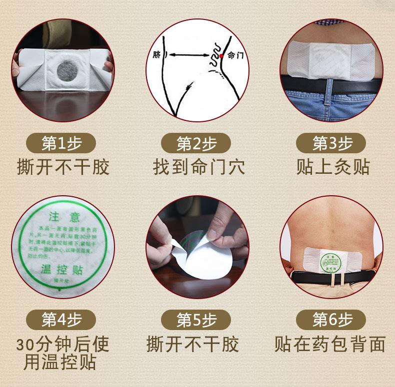 久火 腰痛灸(II型) 2贴
