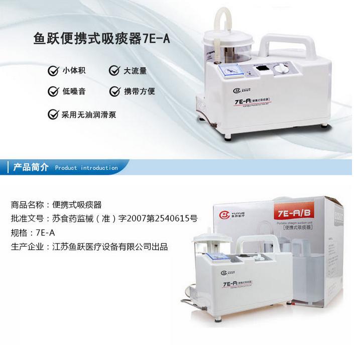鱼跃电动吸痰器7E-A型 便携家用吸痰机自动吸引