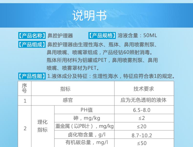 宝恩 鼻腔护理器(克林诺斯) 50ml