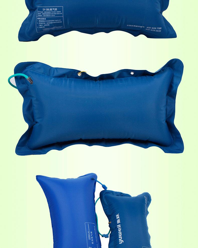 鱼跃氧气袋SY-30L升家用便携式吸氧袋氧气包