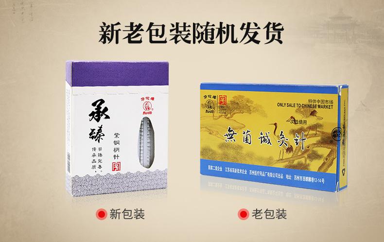 华佗牌针灸针 一次性针灸针非银针无菌紫铜柄针0.30*25mm(1寸)*100支