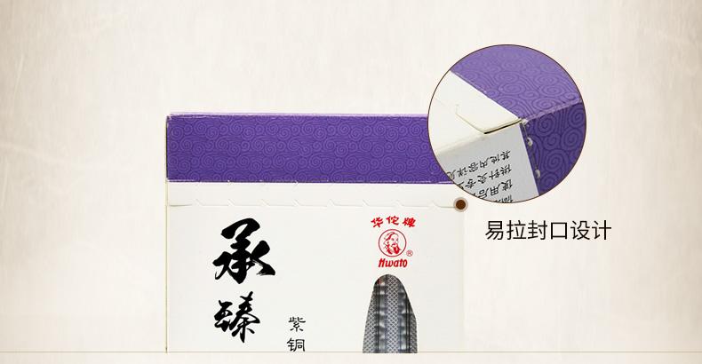 华佗牌针灸针 一次性针灸针非银针无菌紫铜柄针0.30*60mm(2寸半)*100支