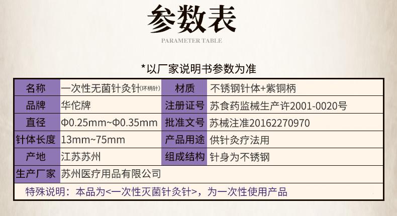 华佗牌针灸针 一次性针灸针非银针无菌紫铜柄针0.25*25mm(1寸)*100支