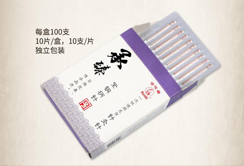 华佗牌针灸针 一次性针灸针非银针无菌紫铜柄针0.30*50mm(2寸)*100支