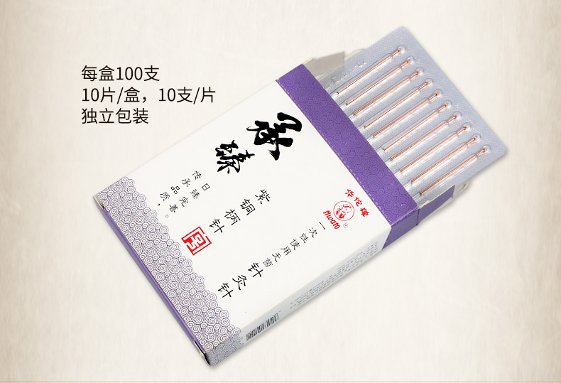 华佗牌针灸针 一次性针灸针非银针无菌紫铜柄针0.25*50mm(2寸)*100支