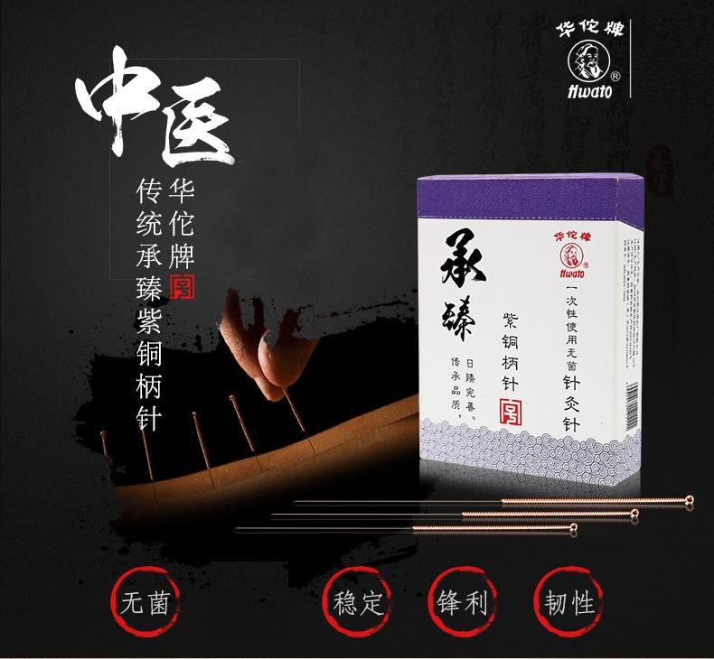 华佗牌针灸针 一次性针灸针非银针无菌紫铜柄针0.35*75mm(3寸)*100支