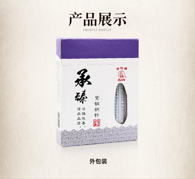 华佗牌针灸针 一次性针灸针非银针无菌紫铜柄针0.35*25mm(1寸)*100支