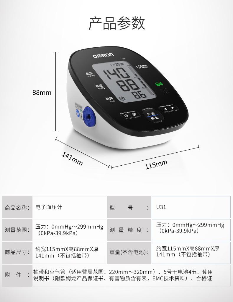 欧姆龙 电子血压计 U31 语音款家用上臂式测血压仪器 智能语音播报测血压