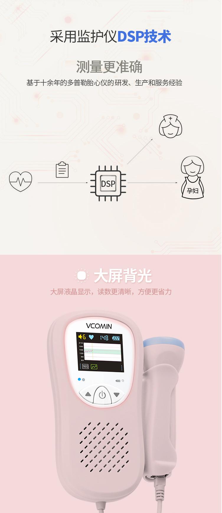 卫康明多普勒胎心仪FD-240G 家用孕妇胎心监测仪宝宝胎音仪
