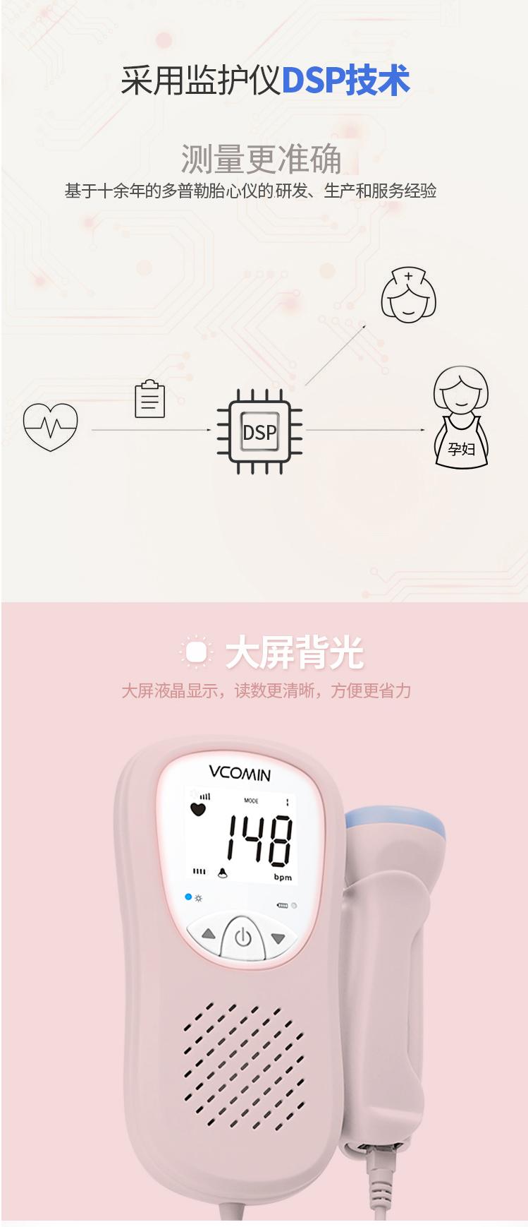 卫康明多普勒胎心仪FD-240B 孕妇家用胎心监测仪 听宝宝胎心胎音仪