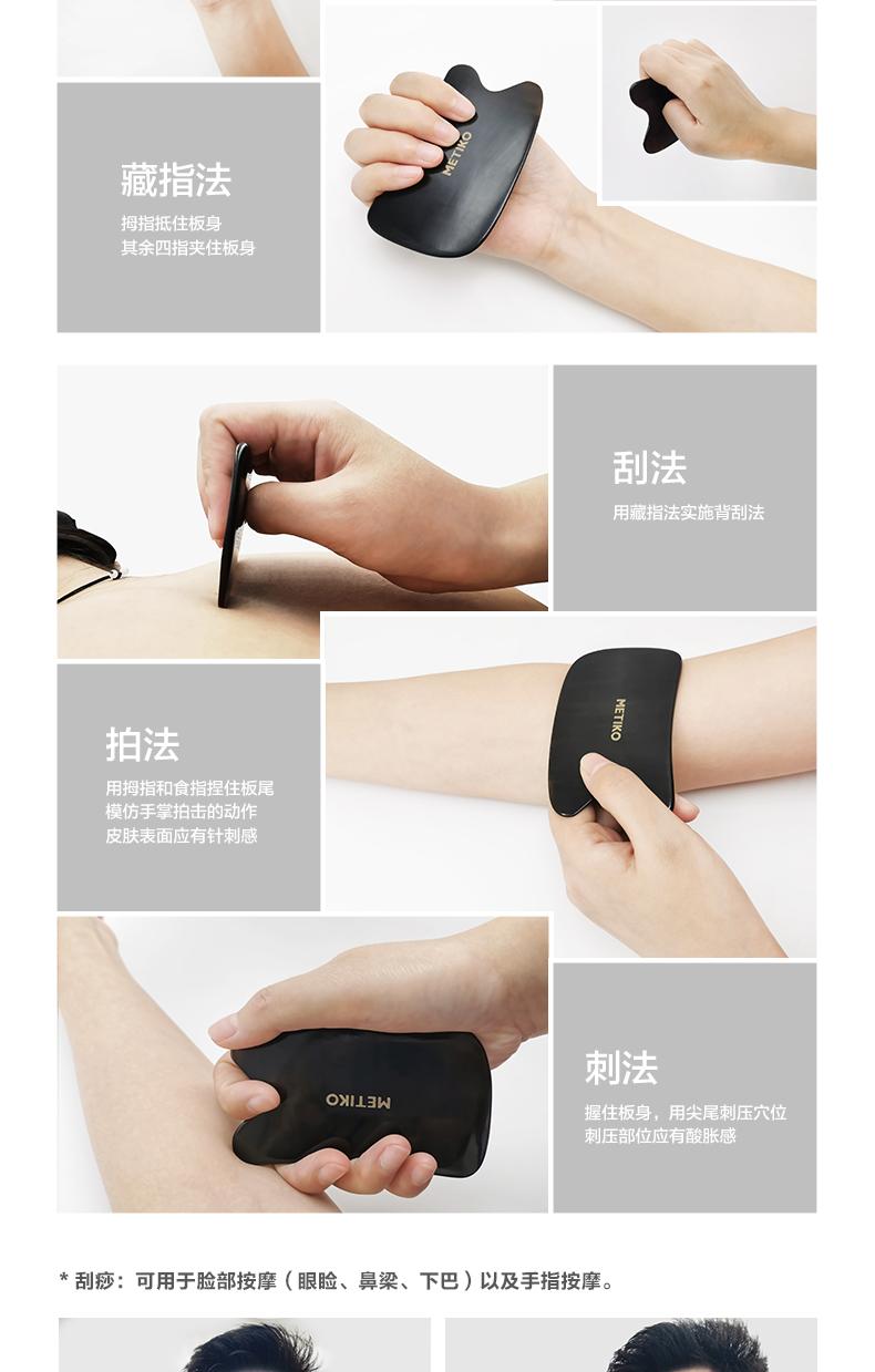 美体康 刮痧器 A10型 牛角刮痧板 1片 方形刮痧板