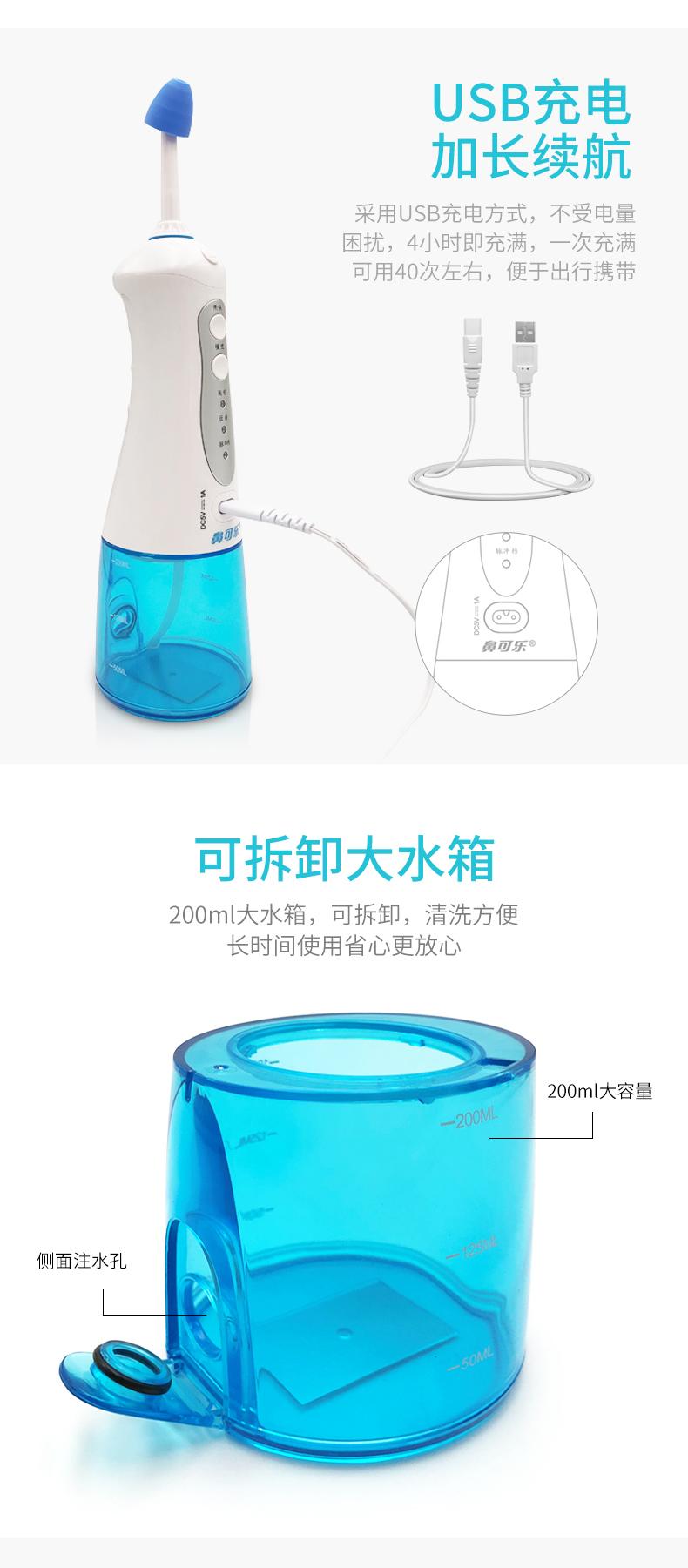 鼻可乐 洗鼻器 NJ159 电动洗鼻器 充电款便携洗鼻器护理鼻腔 搭配鼻可乐洗鼻盐使用
