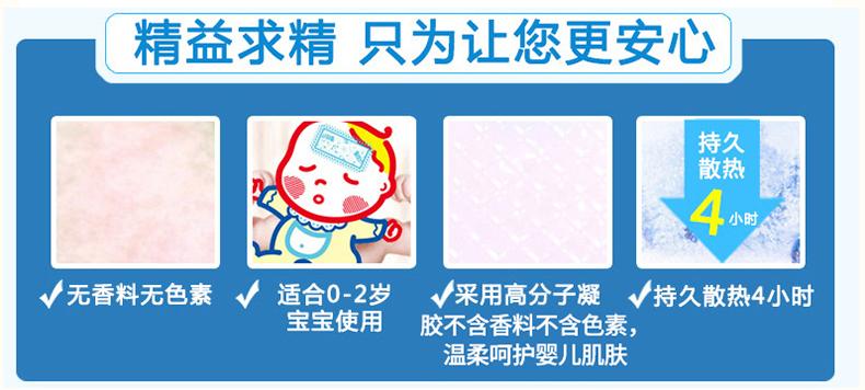 小林 医用退热贴(婴儿) 40mm*90mm*2片*6袋