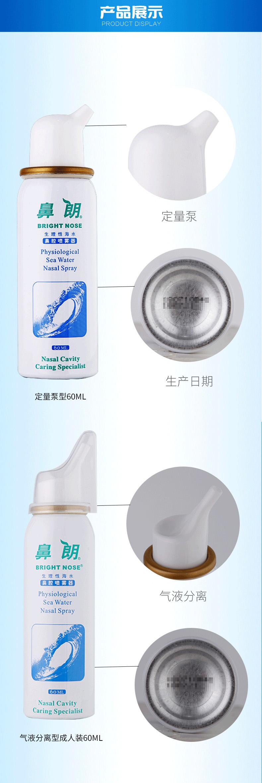 鼻朗 生理性海水鼻腔喷雾器(鼻腔喷雾器) 60ml