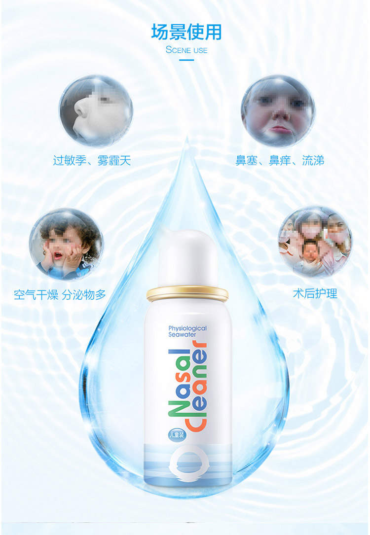 诺斯清 生理性海水鼻腔护理喷雾器 DXY-50 50ml