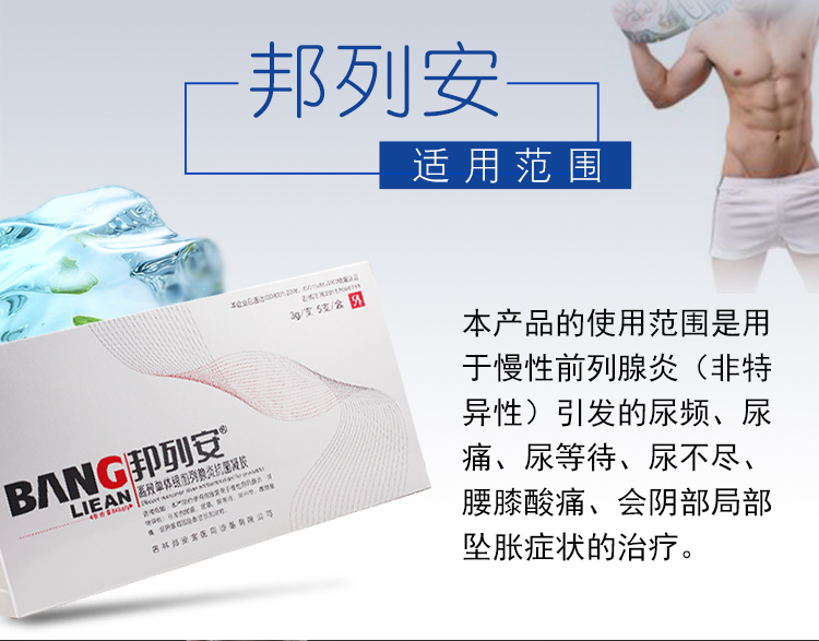 單盒】 邦列安 高效單體銀前列腺炎抗菌凝膠 3g*5支