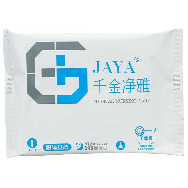 【赠中量型5片】千金净雅妇用卫生巾 量多型290mm*6片