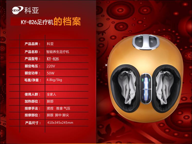 科亚美足宝 智能养生足疗机KY-826 脚底电动按摩