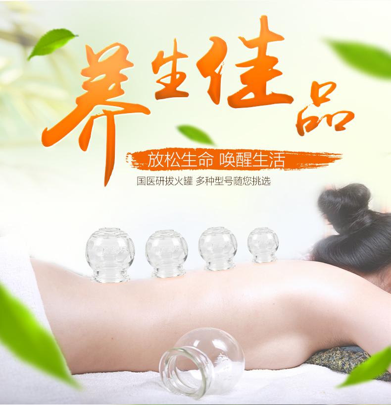 国医研 火罐4#*5个玻璃拔火罐家用拔罐器非真空拔罐