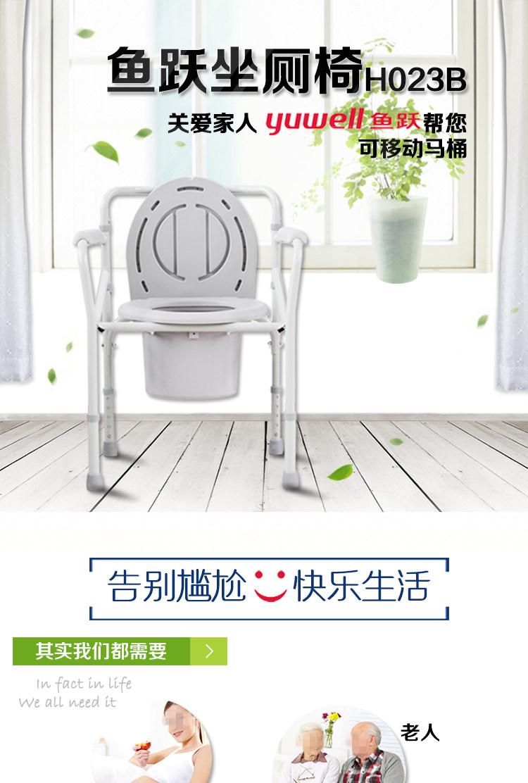 鱼跃坐厕椅H023B 老人孕妇马桶坐便凳可折叠移动