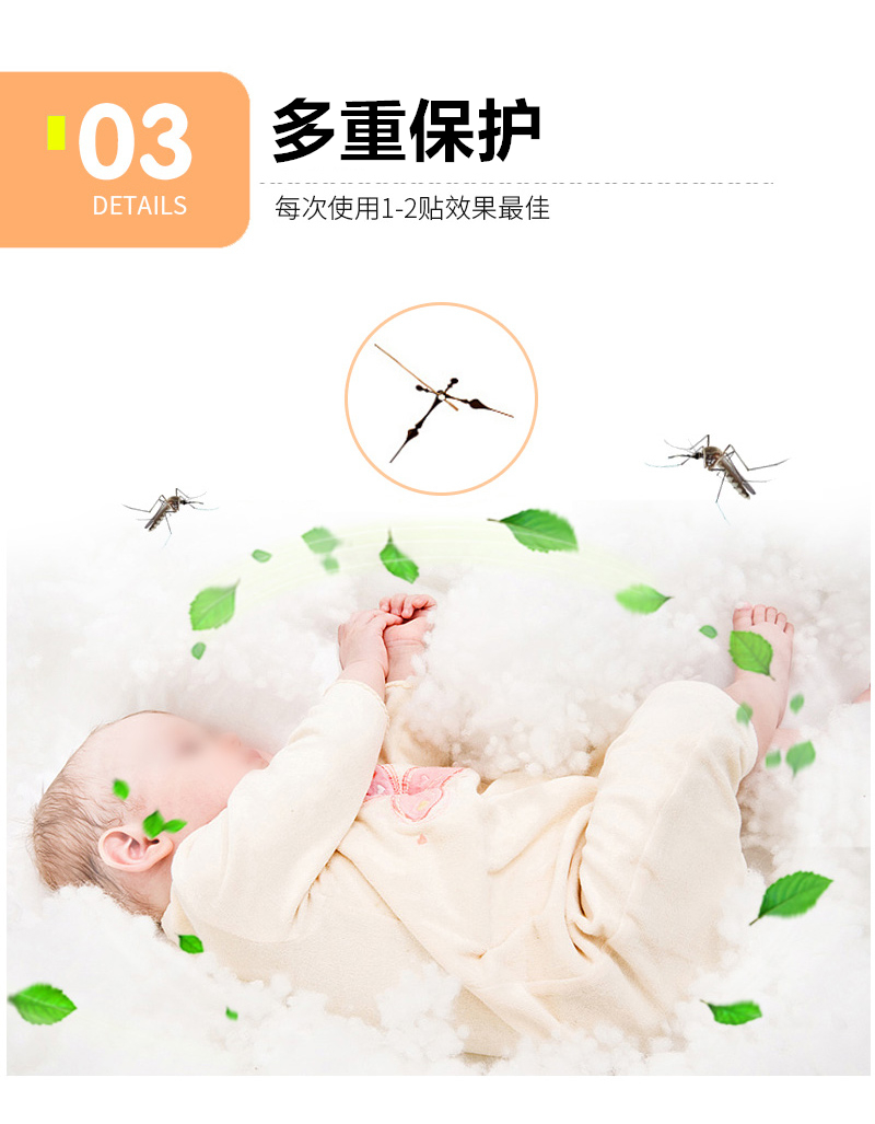 海氏海诺 驱蚊贴 HN-002 3cm*3cm*12贴