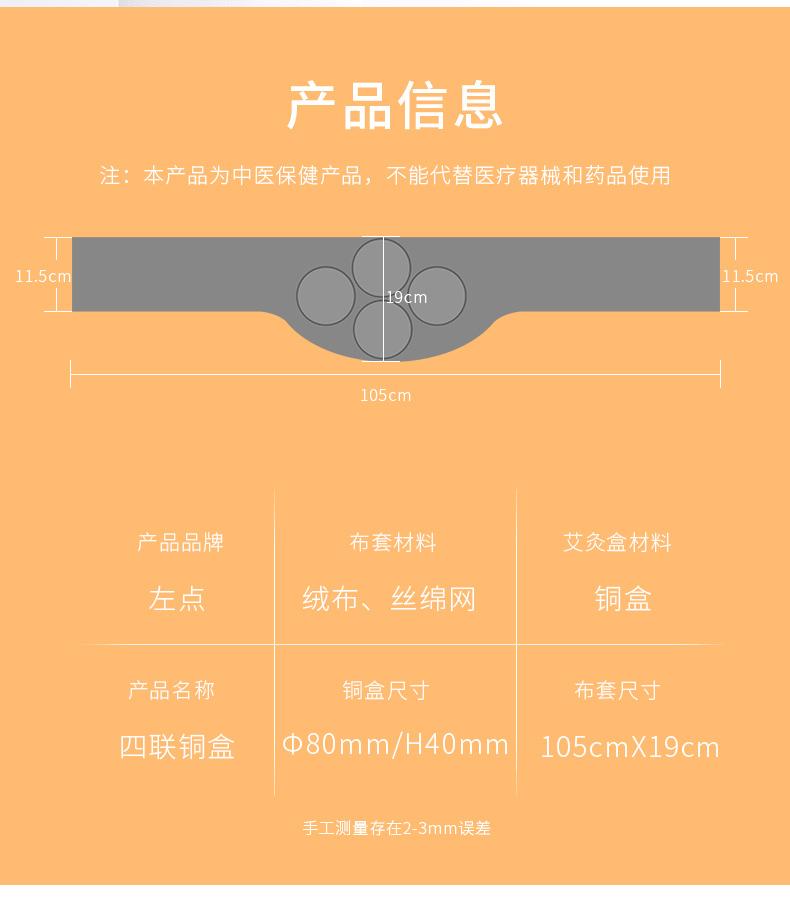 左点四联艾灸盒布套单个镂空艾灸盒家用随身灸(艾条艾柱适用)