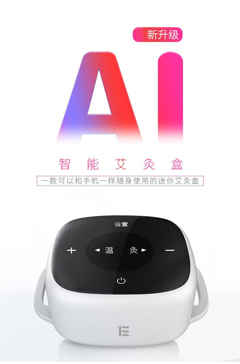 左点 智能艾灸盒 ZD-A6(AI智能版) 多功能艾灸仪 家用便携无烟防烫温灸盒