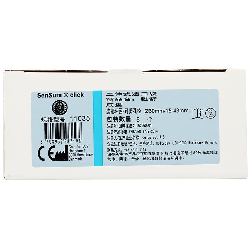 康乐保 二件式造口袋(胜舒) 11035型 *1个