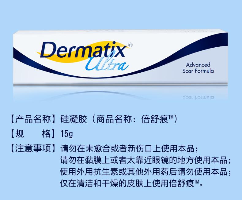 【医院同款】Dermatix 倍舒痕 硅凝胶疤痕膏疤膏改善抑制疤痕增长 单只硅凝胶(倍舒痕15g)